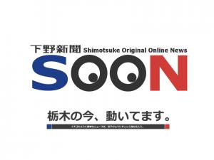 下野新聞soon