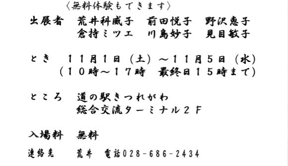押し花展2014_開催情報