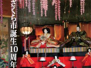 広報紙vol.14表紙