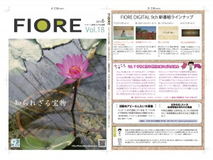 広報紙vol.18表紙