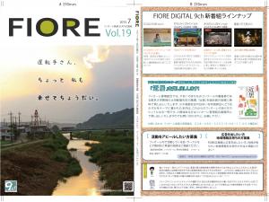 広報紙vol.19表紙