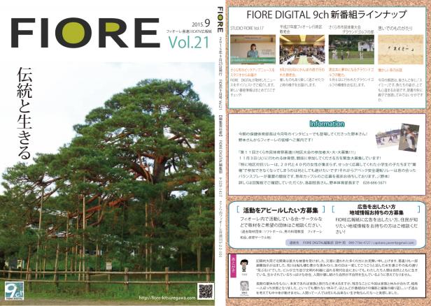 広報紙vol.21表紙