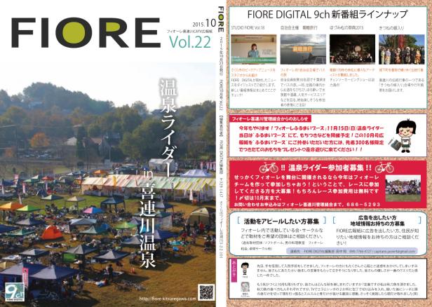 広報紙Vol.22表紙