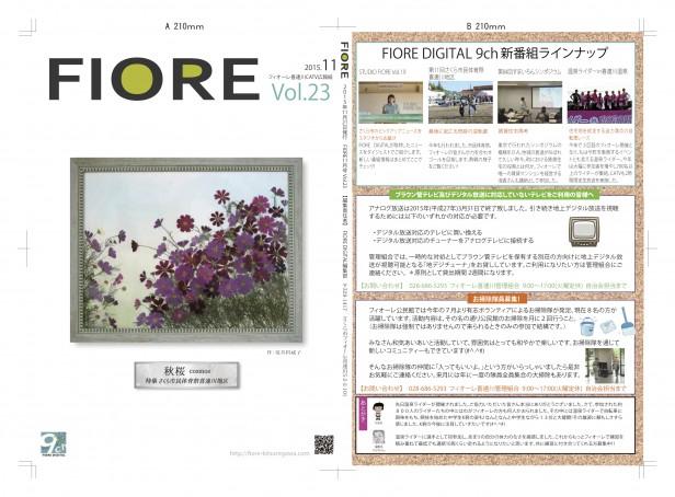 広報紙Vol.23表紙