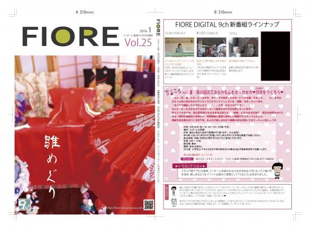 広報紙vol.25_表紙
