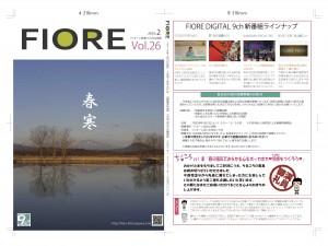 広報紙Vol.26表紙