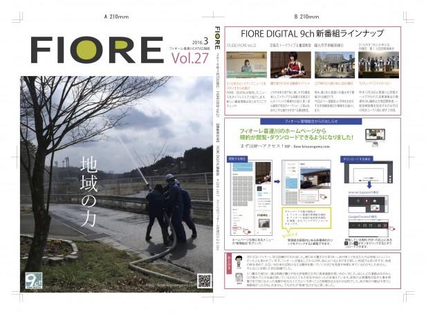 広報紙vol.27表紙