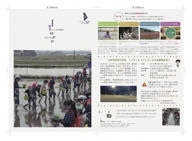 広報紙vol.29表紙