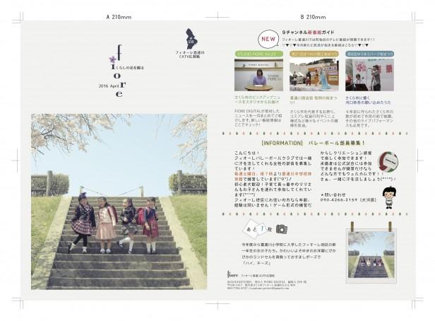 広報紙vol.28_表紙