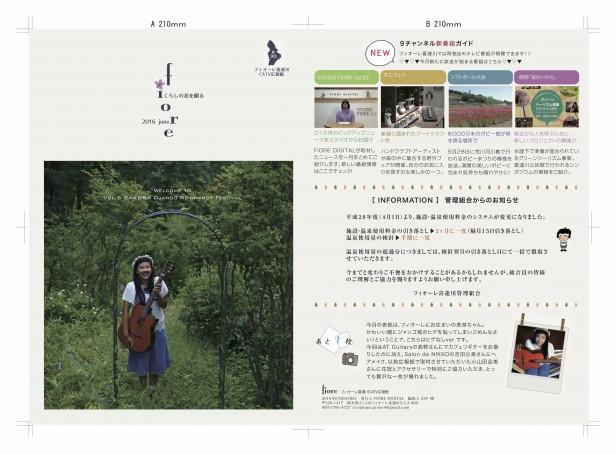 広報紙vol.30 表紙
