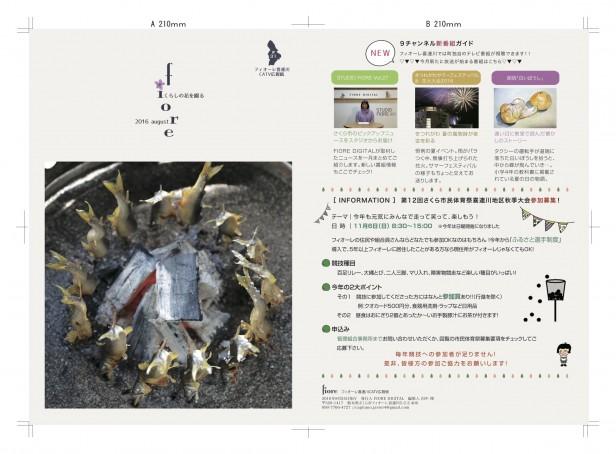 kouhou-vol.31表紙