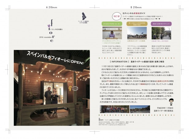 広報紙vol.34表紙