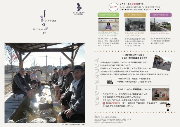 広報紙vol.35表紙
