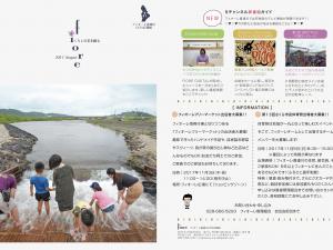 広報紙vol.41発行