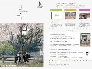 広報紙vol.48表紙