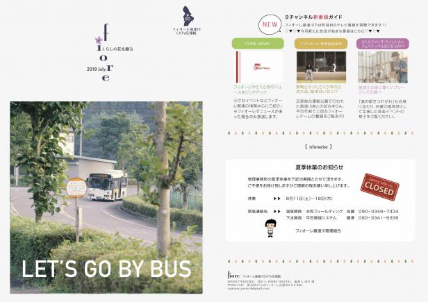広報紙FIORE-Vol.50