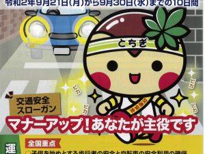 20200910 秋の交通安全運動ポスター_1